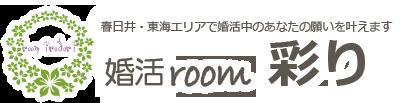 春日井・名古屋の結婚相談所は安心のIBJ正規加盟店 婚活room彩り